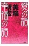 ainohanashi