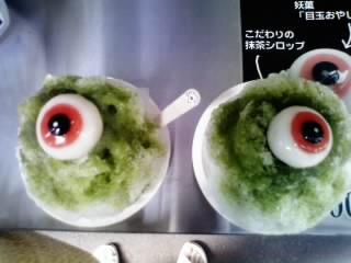 目玉かき氷